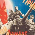 Karel Sourek - Hail to the Red Army Protectors of the New World, 1945. Stampa su carta, collezione privata